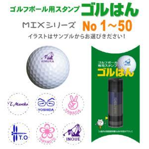 ゴルフボール スタンプ ゴルはん MIXシリーズ 補充インク付 マイボールで誤球防止にお役にたちます|golhan