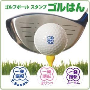 ゴルフボール スタンプ ゴルはん MIXイラストNo 47(補充インク付)メール便では送料は無料です|golhan