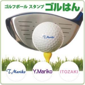 ゴルフボール スタンプ 「ゴルはん」MIXイラストNo 5(補充インク付)メール便では送料は無料です|golhan