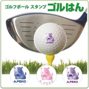 ゴルフボール スタンプ ゴルはん動物イラストa-01(補充インク付)メール便では送料は無料です|golhan