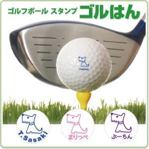 ゴルフボール スタンプ 「ゴルはん」動物イラスト a-11(補充インク付)メール便では送料は無料です|golhan