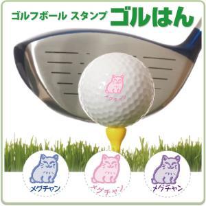 ゴルフボール スタンプ ゴルはん 動物イラストa-13(補充インク付)メール便では送料は無料です|golhan