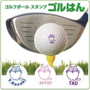 ゴルフボール スタンプ 「ゴルはん」動物イラスト a-17(補充インク付)メール便では送料は無料です|golhan