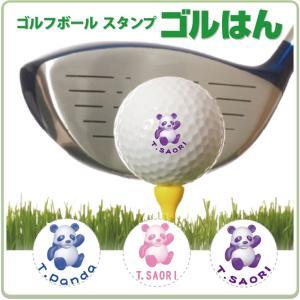 ゴルフボール スタンプ ゴルはん 動物イラストa-39(補充インク付)メール便では送料は無料です|golhan