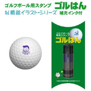ゴルフボール スタンプ ゴルはん お顔絵イラストシリーズ(補充インク付)メール便では送料は無料です|golhan