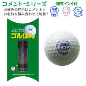 ゴルフボールスタンプ ゴルはん コメント シリーズ(補充インク付)メール便では送料は無料です|golhan