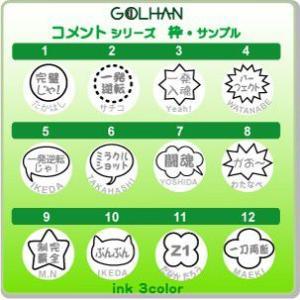 ゴルフボールスタンプ ゴルはん コメント シリーズ(補充インク付)メール便では送料は無料です|golhan|02