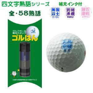 ゴルフボール スタンプ ゴルはん 四文字熟語シリーズ(補充インク付)日常はマーキングスタンプとしてご利用できます|golhan