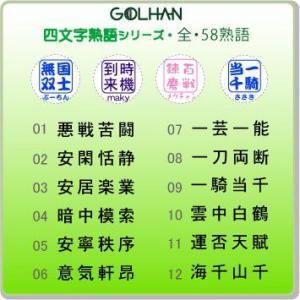 ゴルフボール スタンプ ゴルはん 四文字熟語シリーズ(補充インク付)日常はマーキングスタンプとしてご利用できます|golhan|02