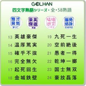 ゴルフボール スタンプ ゴルはん 四文字熟語シリーズ(補充インク付)日常はマーキングスタンプとしてご利用できます|golhan|03