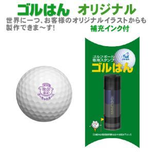 ゴルフボール スタンプ 世界に一つだけの ゴルはん オリジナル制作 補充インク付 メール便では送料は無料です|golhan
