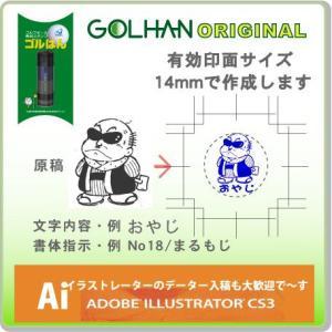 ゴルフボール スタンプ 世界に一つだけの ゴルはん オリジナル制作 補充インク付 メール便では送料は無料です|golhan|02
