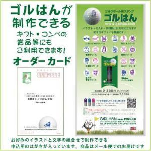 ゴルフボールスタンプ ゴルはん ご購入用オーダーカード(申込ハガキ付)DM便では送料は無料です|golhan