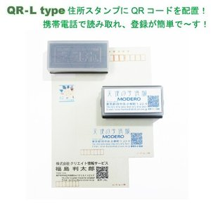 スタンプ・デジはん QRコード付 住所印 Ltype・浸透印で補充インク付,高画質なスタンプです|golhan