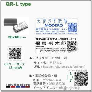 スタンプ・デジはん QRコード付 住所印 Ltype・浸透印で補充インク付,高画質なスタンプです|golhan|02