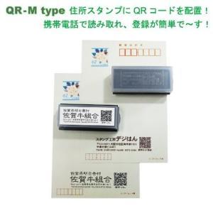 スタンプ・デジはん QRコード付 住所印 Mtype・浸透印で補充インク付,高画質なスタンプです|golhan