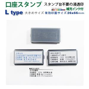 スタンプ・デジはん・大き目 口座スタンプ・Ltype・浸透印で補充インク付,印刷並みの高画質はんこデス|golhan