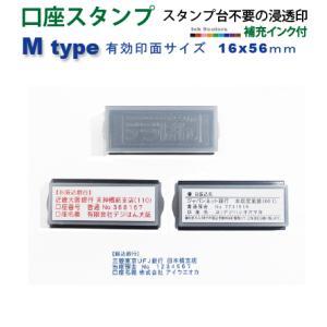 スタンプ・デジはん・口座スタンプ・Mtype・浸透印で補充インク付・印刷並みの高画質はんこデス|golhan