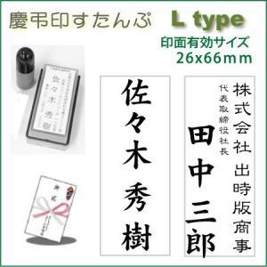 でじはん慶弔印 ・のし 香典袋用スタンプ 大き目 Ltype スタンプ台不要の浸透印で補充インク付|golhan