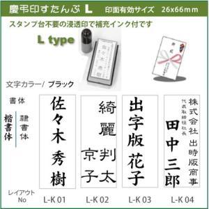 でじはん慶弔印 ・のし 香典袋用スタンプ 大き目 Ltype スタンプ台不要の浸透印で補充インク付|golhan|02