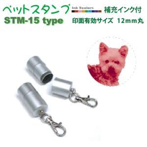 ペット写真スタンプ・STM-15type (文字+画像)12mm円内での制作です 補充インク付|golhan
