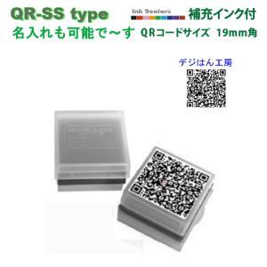 QRコードスタンプ・デジはん・SStype ブックマーク登録!補充インク付・メール便では送料は無料です!|golhan