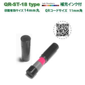 QRコードスタンプ・デジはん・ST18type ブックマーク登録!補充インク付・メール便では送料は無料です!|golhan