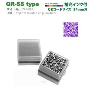 QRコードスタンプ・デジはん・SStype 電話帳登録!補充インク付・メール便では送料は無料です!|golhan