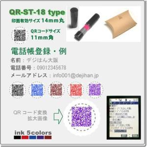 QRコードスタンプ・デジはん・ST18type 電話帳登録!補充インク付・DMメール便では送料は無料です!|golhan