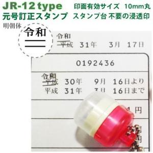 元号訂正 スタンプ でじはん JRtype 有効印面サイズ10mm円 浸透印で補充インク付 golhan
