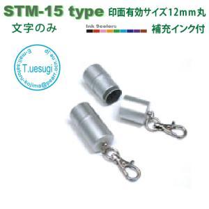 デジはん・丸印・角印・落款印 携帯にはとっても便利! キーフォルダー付 STM-15type|golhan