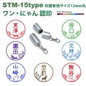 デジはん・ ワン・にゃん柄 の認印・STM-15 補充インク付:12mm丸内での制作 メール便では送料は無料|golhan