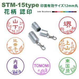 オーダースタンプ 花柄付 認印・STM-15 補充インク付:12mm丸内での制作です メール便では送料は無料です|golhan