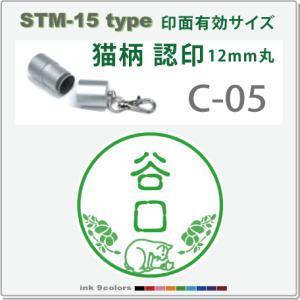 デジはん 猫柄 と花柄入りの認印・STM-15(C-05) 補充インク付:12mm丸内での制作です|golhan