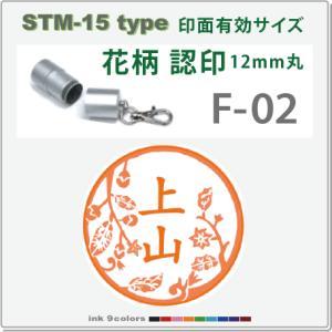デジはん 花柄入りの認印・STM-15(F-02) 補充インク付:12mm丸内での制作です|golhan
