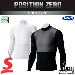 スリクソン ポジションゼロ メッシュアンダーウェア ソフトタイプ メンズ 長袖ハイネックシャツ SMA4001