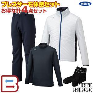 ミズノ 2020年福袋 メンズ ブレスサーモ体感セット 52JH9550|golkin