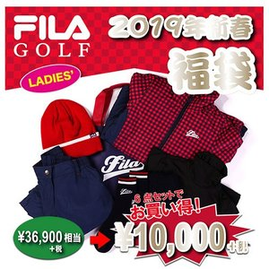 フィラ ゴルフ FILA 2019年新春福袋 レディースセット 798100|golkin