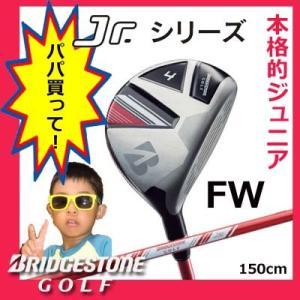 ブリジストンゴルフ Jrシリーズ  フェアウェイウッド  Type150 ジュニア用FW|golkin