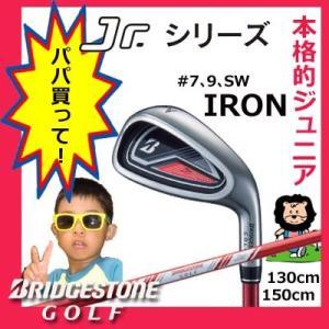 ブリジストンゴルフ Jrシリーズ 単品アイアン Type130 Type150 ジュニア用アイアン|golkin