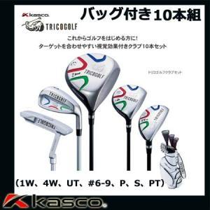キャスコ トリコゴルフ メンズゴルフクラブセットキャディバッグ付き 10本セット(1W、4W、UT、#6-9、PW、SW、PT)|golkin