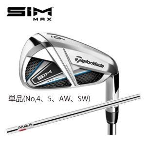 テーラーメイド シム マックス アイアン 単品アイアン (No,4、5、AW、SW) 日本正規品 2020 SIM MAX KBS MAX85JPスチールシャフト|golkin