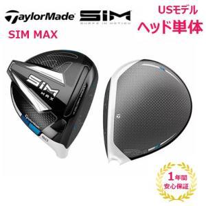 【USモデル/ヘッド単体】 テーラーメイド SIM MAX ドライバー ※ヘッドのみです Taylo...