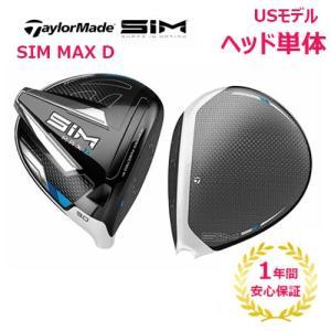 【USモデル/ヘッド単体】 テーラーメイド SIM MAX D ドライバー ※ヘッドのみです Tay...