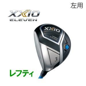 ダンロップ 日本正規品 XXIO ELEVEN ゼクシオ イレブン レフトハンド フェアウェイウッド メンズ MP1100 カーボンシャフト golkin