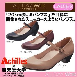 4cmヒール アキレス ALL DAY Walk オール デイ ウォーク 天然皮革モデル 歩きやすい レディース パンプス ALD1030|golkin