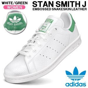 565bef215db2f5 アディダスオリジナルス スニーカー adidas originals STAN SMITH J スタンスミス J スネークスキン ホワイト/グリーン  レディースシューズ CG6672