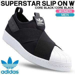 アディダスオリジナルス スニーカー adidas originals SUPERSTAR SLIP ON W スーパースター スリッポン W コアブラック メンズ レディース シューズ S81337 golkin
