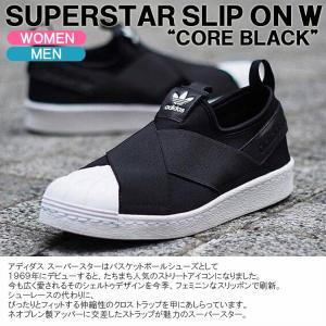 アディダスオリジナルス スニーカー adidas originals SUPERSTAR SLIP ON W スーパースター スリッポン W コアブラック メンズ レディース シューズ S81337 golkin 02