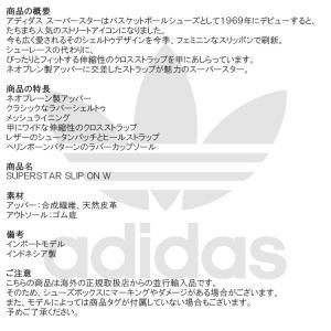 アディダスオリジナルス スニーカー adidas originals SUPERSTAR SLIP ON W スーパースター スリッポン W コアブラック メンズ レディース シューズ S81337 golkin 09